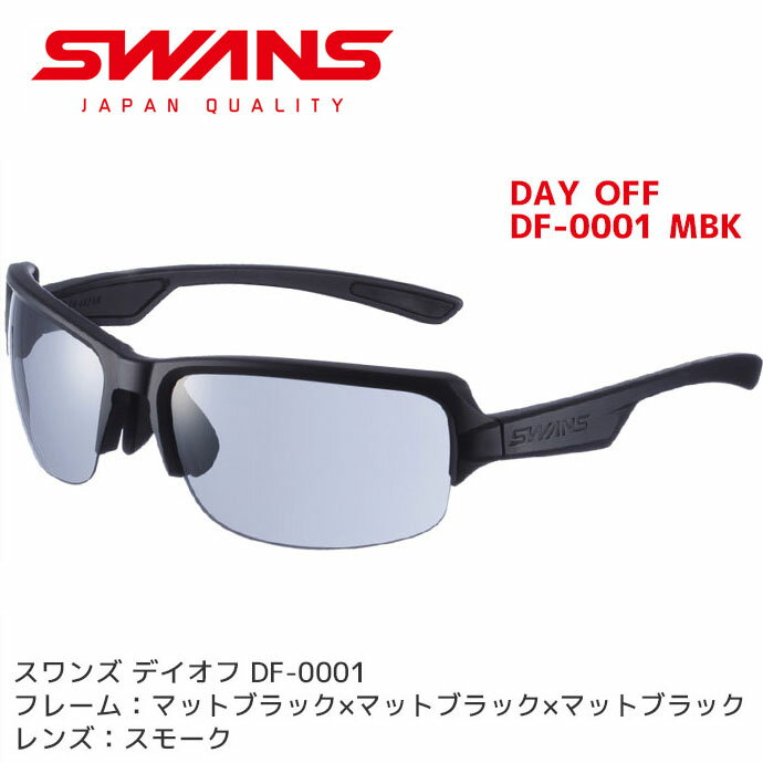 スワンズ (SWANS) スポーツサングラス DAY OFF DF-0001 [MBK] メンズ 人気 新作 ノーマルレンズ 父の日 【コンビニ受取対応商品】【メール便不可・宅配便配送】