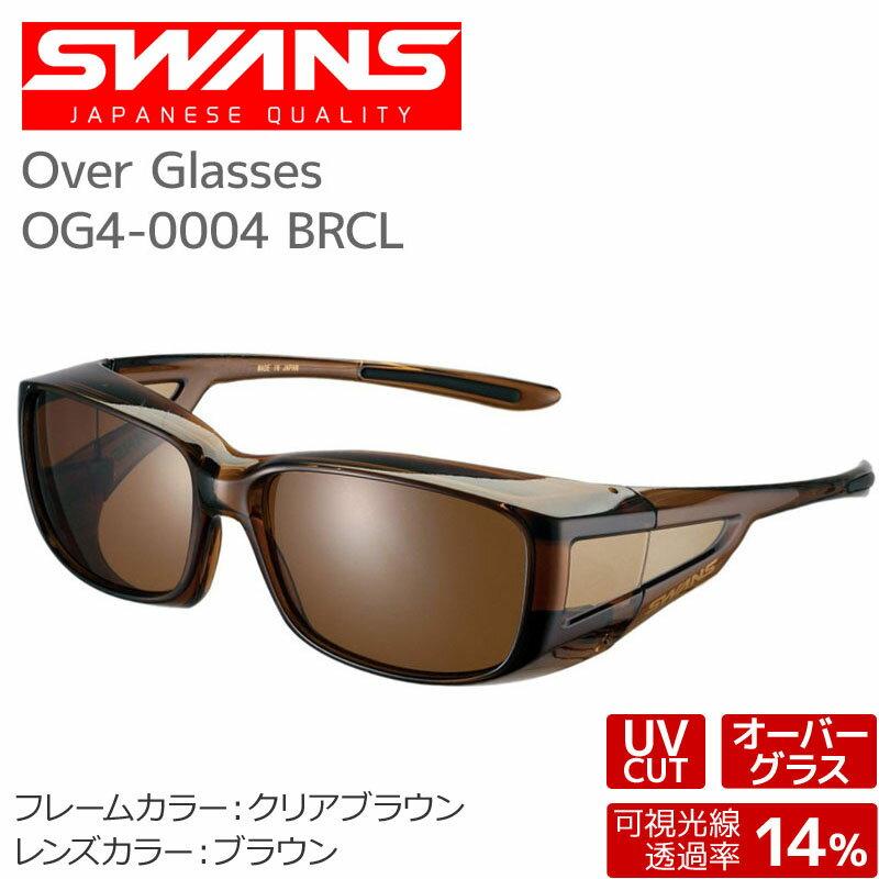 SWANS スワンズ 眼鏡の上からかける オーバーグラス サングラス OG4-0004 BRCL クリアブラウン ブラウン【メール便不可・宅配便配送】