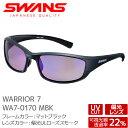 SWANS スワンズ サングラス WA7-0170 MBK WARRIOR マットブラック 偏光ULローズスモーク ウォーリアー セブン 大人用【メール便不可・…