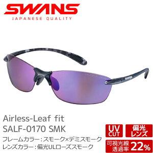 SWANS スワンズ サングラス SALF-0170 SMK Airless-Leaf fit エアレスリーフフィット スモーク×デミスモーク 偏光ULローズスモーク 大人用【メール便不可・宅配便配送】