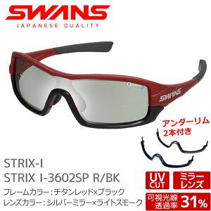 SWANS スワンズ サングラス STRIX I-3602SP R/BK ストリックス チタンレッド×ブラック シルバーミラー×ライトスモーク 両面クラリテックスコート スペアアンダーリム付き 大人用【メール便不可・