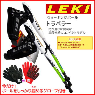 The glove which is convenient when there is it is belonging to 1300147 LEKI (レキ) traveler green ♪ walking pole ◆! There is the additional privilege of an advantageous case set! fs3gm