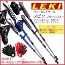 【正規品】LEKI (レキ) スピン 1300188 ブラック/ブルー ウォーキングポール グローブ付 ケースセットの追加特典有り【ノルディックウ…