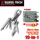 SWISS+TECHポケットツールキット19-in-1Micro-Maxマイクロマックス