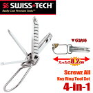 SWISS+TECHキーリングツールセット4-in-1Screwz-AllKeyRingToolSet