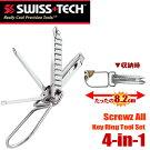 SWISS+TECHキーリングツールセット4-in-1Screwz-AllKeyRingToolSet