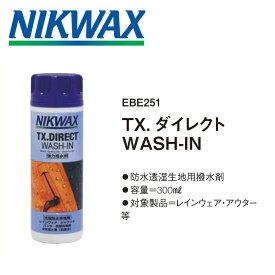 NIKWAX (ニクワックス) TX.ダイレクト WASH-IN 300ml EBE251 防水透湿生地用撥水材【メール便不可・宅配便配送】