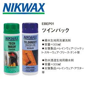 NIKWAX (ニクワックス) ツインパック EBEO01 撥水生地専用洗濯洗剤と防水透湿生地用撥水剤のセット【メール便不可・宅配便配送】