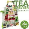 【3袋セット】TEA BREWER