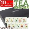 グロワーズカップ TEA BREWER 10パック入りギフトボックス フレーバーテ