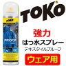 TOKO トコ ウェア用 強力 はっ水スプレー テキスタイルプルーフ 5582620