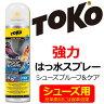 TOKO トコ シューズ用 強力 はっ水スプレー シューズプルーフ & ケア