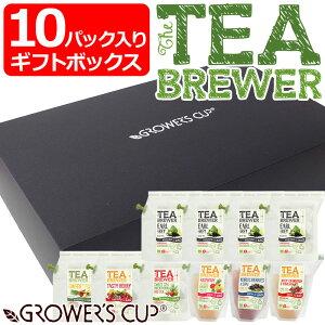 グロワーズカップ TEA BREWER 10パック入りギフトボックス 全7種 アールグレイ4袋 他6種各1袋 フレーバーティー 紅茶 【メール便不可・宅配便配送】