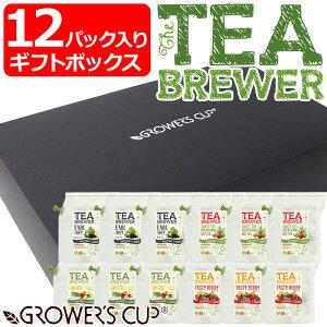 グロワーズカップ TEA BREWER 12パック入りギフトボックス 全4種 各3袋 フレーバーティー 紅茶 【メール便不可・宅配便配送】