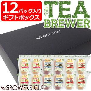 グロワーズカップ TEA BREWER 12パック入りギフトボックス 新作フレーバー3種各4袋 フレーバーティー 紅茶 【メール便不可・宅配便配送】