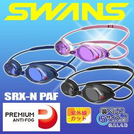 スワンズ スイミングゴーグル SWANS SRX-N PAF メンズ レディース 新くもり止め 全3カラー 水泳【RCP】【はこぽす対応商品】【メール便不可・宅配便配送】【コンビニ受取対応商品】