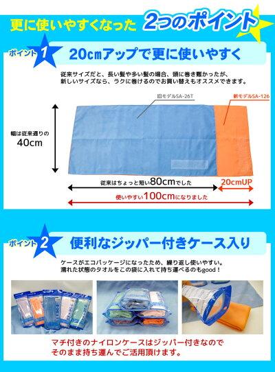 スワンズドライタオルスポーツタオルサイズSWANSSA-126全5色【売れ筋】【セール】【RCP】