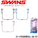 SWANS スワンズ コード付き 耳せん SA-57 スイミング専用 大人用 ウォータースポーツ 水泳【DM便(旧メール便)・ネコポ…
