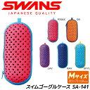 SWANS スワンズ スイムゴーグルケース SA-141 Mサイズ デミストホルダー付き ファスナータイプ スイミング専用 ウォータースポーツ 水…
