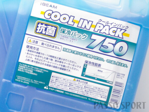 i-BEAM (アイビーム) 保冷剤 クールインパック COOL IN PACK 抗菌保冷パック 750g アステージ キャンプ BBQ【抗菌】【RCP】【はこぽす対応商品】【コンビニ受取対応商品】【メール便不可・宅配便配送】