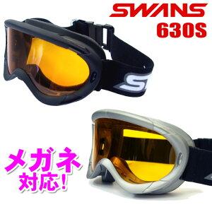 ゴーグル メンズ レディース スキー スノーボード スワンズ SWANS 630S [BK/OR]/[SIL/OR] メガネ対応 大人用 スノーゴーグル 【RCP】【あす楽対応】【楽天BOX・はこぽす】【はこぽす対応商品】【コン