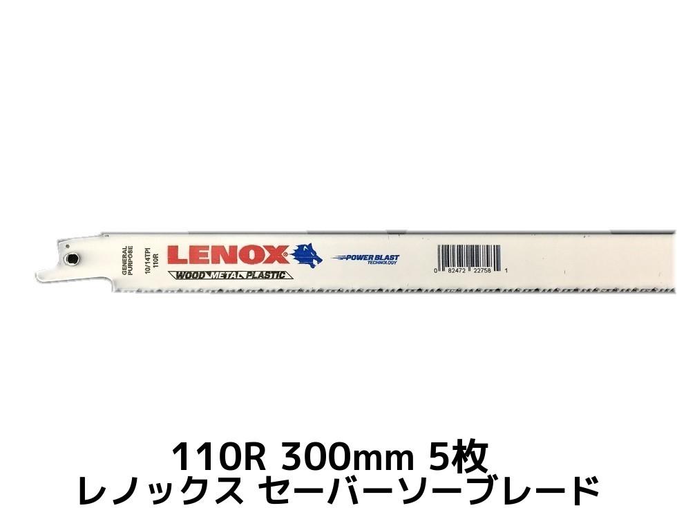 LENOX レノックス セーバーソーブレード 110R 5枚 長さ300mm 鉄・ステンレス用 10/14山 バイメタル レノックス110R(TC20583-110R同等)