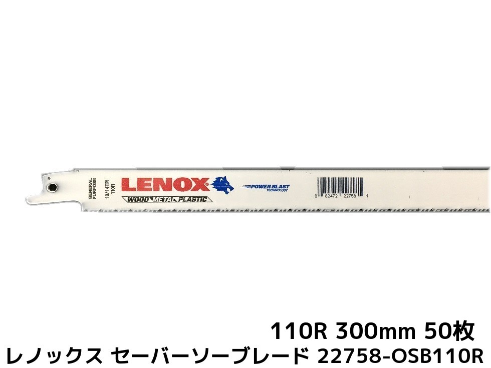 LENOX レノックス セーバーソーブレード 22758-OSB110R 50枚入 長さ300mm 鉄・ステンレス用 10/14山 送料無料(九州/北海道/沖縄/離島を除く)レノックス110R
