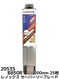 LENOX レノックス セーバーソーブレード 20535-B850R 25枚入 長さ200mm 鉄・ステンレス用 10/14山 バイメタル