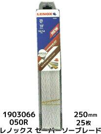 LENOX レノックスセーバーソーブレード 1903066 050R 25枚 長さ250mm 鉄・ステンレス用 10/14山 バイメタル