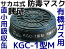 興研 防毒マスク用 吸収缶 KGC-1型M 有機ガス用(C) 国家検定合格 直結式小型防毒マスク用吸収缶 直小 低吸気抵抗タイプ
