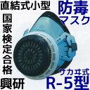 興研 防毒マスク R-5-08型 本体のみ (吸収缶別売) 国家検定合格 直結式小型防毒マスク 日本製 有機ガス用 無機ガス R-5型 R5
