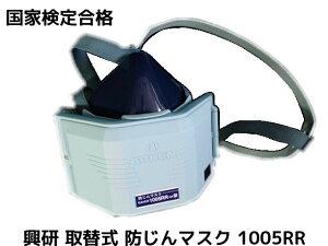 興研 取替え式 防じんマスク 1005RR-05型 RL2 国家検定合格 日本製 フィットチェッカー内蔵