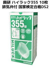興研 使い捨て 防じんマスク ハイラック355型 10枚入 排気弁付 区分DS2 PM2.5対応 高性能 高フィットマスク 医療現場 立体接顔クッション 火山灰 インフルエンザ