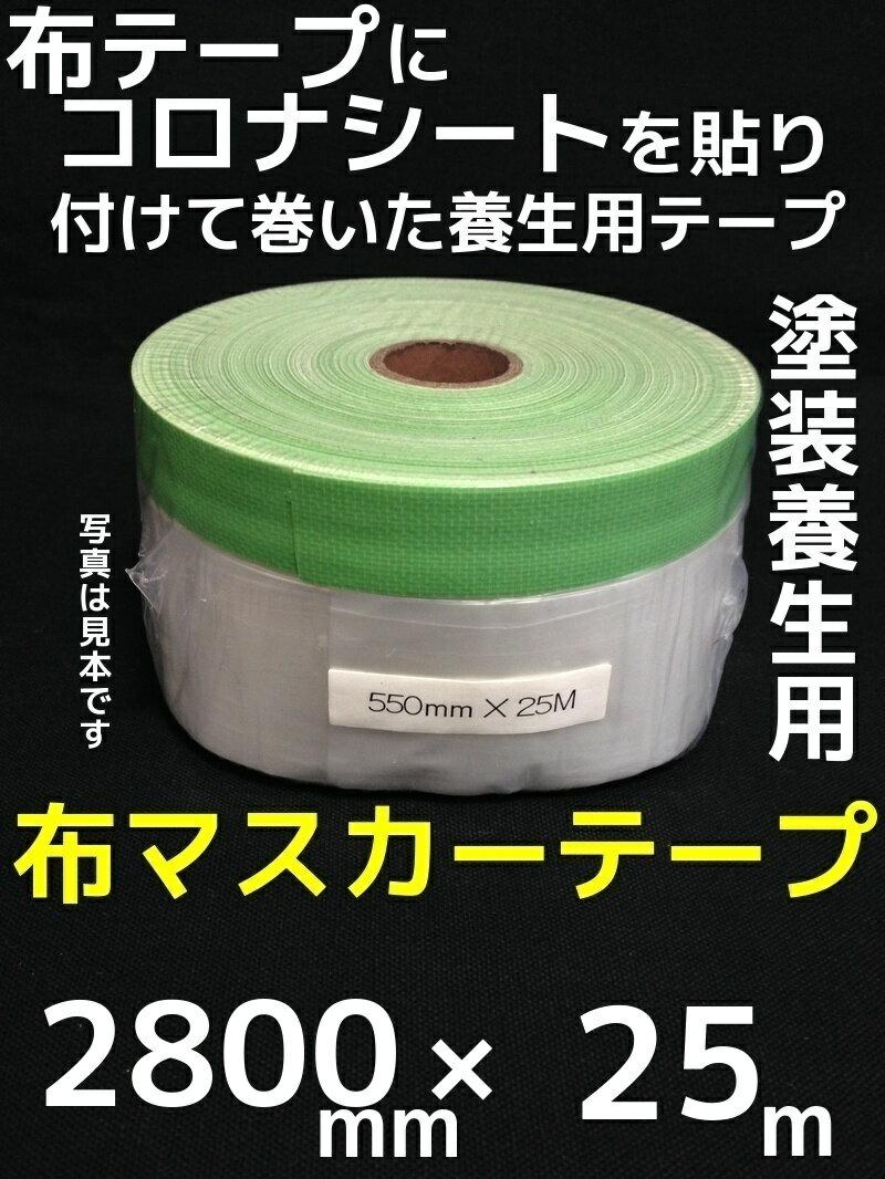 布マスカーテープ 2800mm×25m 塗装養生テープ 外装向き【取寄せ品】【サイズ/数量/変更キャンセル不可】