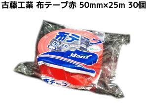 布テープ 赤 古藤工業 50mm×25m 30巻 梱包用 レッドテープ Monf No.890 布ガムテープ【取寄せ品】