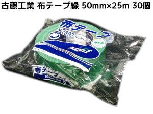 布テープ 緑 古藤工業 50mm×25m 30巻 梱包用 グリーンテープ Monf No.890 布ガムテープ【取寄せ品】
