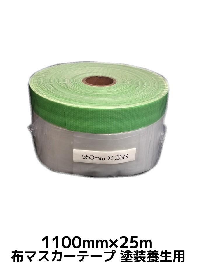 布マスカーテープ 1100mm×25m 塗装養生テープ 外装向き【取寄せ品】【サイズ/数量/変更キャンセル不可】