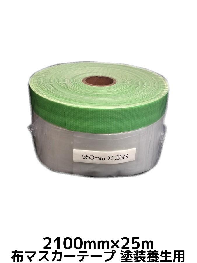 布マスカーテープ 2100mm×25m 塗装養生テープ 外装向き【取寄せ品】【サイズ/数量/変更キャンセル不可】