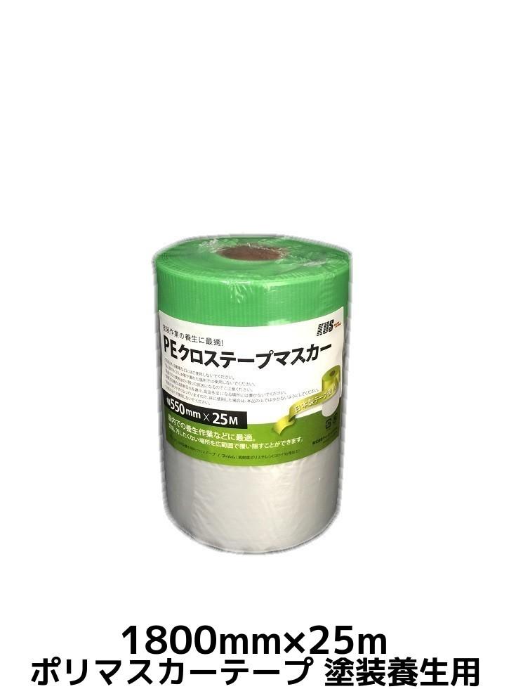 ポリマスカーテープ 1800mm×25m 塗装養生テープ 内装向き【取寄せ品】【サイズ/数量/変更キャンセル不可】
