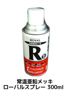 ローバルスプレー 亜鉛含有量 96% 300ml 常温亜鉛メッキ R-300ml 色:グレー 亜鉛メッキスプレー 高濃度亜鉛末塗料(ジンクリッチペイント) 【陸送便】