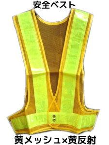 安全ベスト 反射チョッキ 黄メッシュ×黄 黄色地×黄色反射 反射ベスト【取寄せ品】