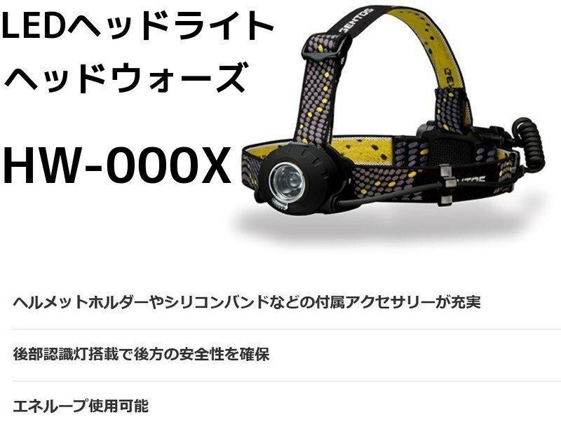 ジェントス LEDヘッドライト ヘッドウォーズ HW-000X 300ルーメン 防滴 GENTOS 単3形×3「即納 即出荷」