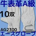 革手袋 牛表革 AG2300 皮質A級 スーパーレスキューアテ付 M/L/LL 10双 エースグローブ本舗【取寄せ品】【サイズ交換/返品不可】