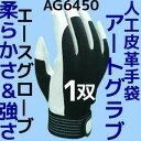 人工皮革手袋 アートグラブ M/L/LL 1双 AG6450 背抜きタイプ 背抜き手袋 洗える手袋 エースグローブ本舗【取寄せ品】【サイズ交換/返品不可】
