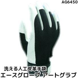 人工皮革手袋 アートグラブ M/L/LL 1双 AG6450 背抜きタイプ 背抜き手袋 洗える手袋 エースグローブ本舗「取寄せ品」「サイズ交換/返品不可」