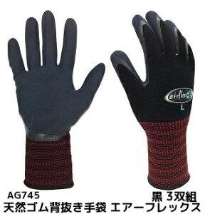 天然ゴム手袋 エアーフレックス M/L/LL 3双組 AG745 黒 ブラック 背抜きタイプ エースグローブ本舗 UVカット「取寄せ品」「サイズ交換/返品不可」