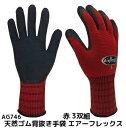 天然ゴム手袋 エアーフレックス M/L/LL 3双組 AG746 赤 レッド 背抜きタイプ エースグローブ本舗「取寄せ品」「サイズ交換/返品不可」