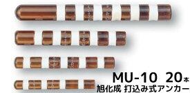 旭化成 ARケミカルセッター MU-10 20本 ガラス管入 ケミカルアンカー カプセル方式(打込み型)「取寄せ品」