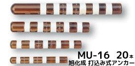 旭化成 ARケミカルセッター MU-16 20本 ガラス管入 ケミカルアンカー カプセル方式(打込み型)「取寄せ品」