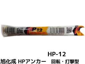 旭化成 ARケミカルセッター HP-12 1本 フィルムチューブ入 ケミカルアンカー カプセル方式(回転・打撃型)【取寄せ品】